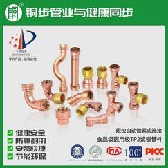 铜步管业_武汉紫铜管连接件厂家