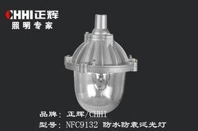 防水防震泛光灯NFC9132,泛光灯,正辉,金卤灯,工业照明灯