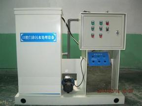 提供口腔门诊污水处理设备