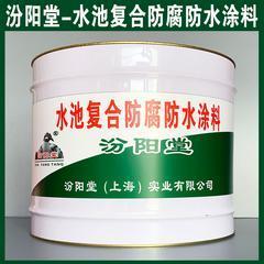 专业、水池复合防腐防水涂料、生产厂家、水池复合防腐防水涂料、值得信赖