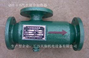 QSH-4汽水混合加热器