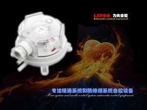 风压差开关LF32暖通系统中央空调空气过滤器保护监测设备