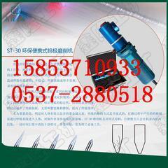 供应手持式钨极磨尖机 ST-30便携式钨针打磨机