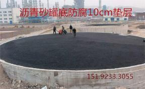  浙江丽水冷补沥青砂做油罐防腐垫层符合施工条件