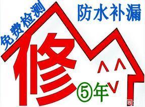 上海专业防水补漏屋顶补漏打玻璃胶木屋做防水64017109