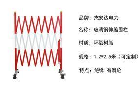 JAD-1.2*2.5米玻璃钢伸缩围栏生产厂家