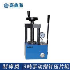 嘉鑫海3吨JYP-3手动指针压片机