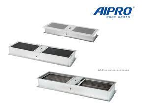 AIPRO回风口式电子除尘空气净化装置(AP-E-FP)