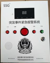 校园一键紧急报警主机,校园演练系统主机