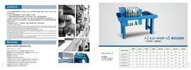 隔膜压滤机环保产品XG200/1250-UB