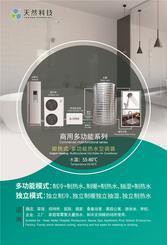 天然科技多功能空调热水器-空调制热的同时免费制热水