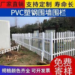 上海塑钢护栏价格上海pvc护栏上海变压器围栏上海电力配电柜栅栏上海围墙庭院幼儿园栏杆