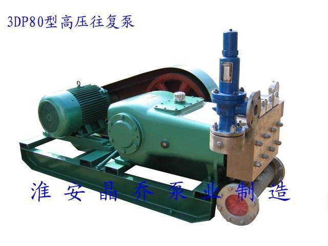 三柱塞高压往复泵(3DP80)