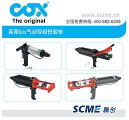 气动胶枪,AirflowII气动胶枪,COX气动胶枪
