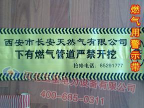 定做管道警示带 100-2000燃气管道警示带 重庆地埋警示带