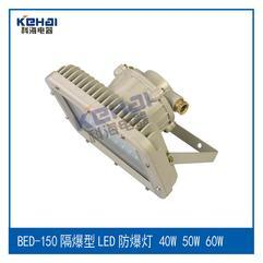 LED防爆灯,60wLED防爆灯,BED-60wLED防爆灯