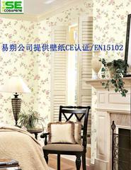 墙贴/壁纸CE认证-EN 15102