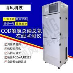COD在线自动监测仪 在线化学需氧量水质分析仪器CODcr测定检测仪