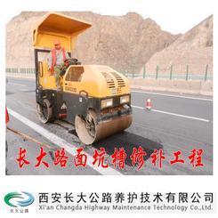 公路坑槽修补工程首选西安长大公路养护技术有限公司