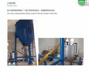 粉末活性炭投加系统