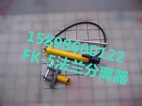分体法兰分离器 5吨10吨法兰劈开器 一体式液压法兰分离器