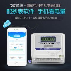 威胜DTS343-3三相四线电子式电表-配套抄表系统