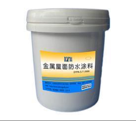 彩钢屋面防水涂料
