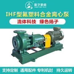 IHF型氟塑料化工泵化工离心泵耐酸泵