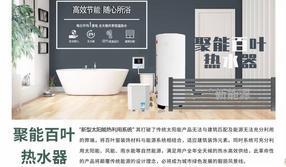 新型太陽能熱泵家用熱利用系統