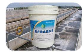 北京聚合物防水防腐水泥砂浆