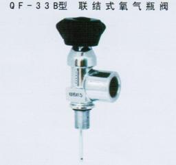 QF-33B型联结式氧气瓶阀-上海电立阀门厂