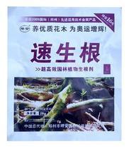 超高效园林植物生根剂坪安16号--速生根