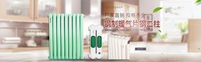 旭冬散热器 XDGZT2-5025钢二柱暖气片
