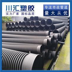 四川川汇HDPE双壁波纹管