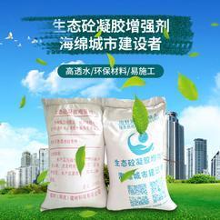 治轩彩色透水混凝土凝胶增强剂透水混凝土材料生产厂家包施工