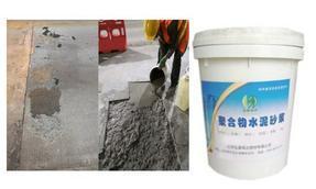 聚合物水泥修补加固砂浆