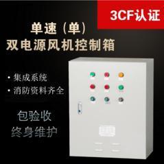 佛山3CF防排煙風機控制箱單速單、雙電源37KW