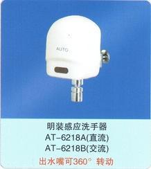 AT-6218明装医用感应洗手器
