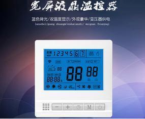 拓森 S2000 电采暖集中节能控制系统