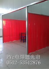 PVc电焊防护帘、焊接区隔离屏