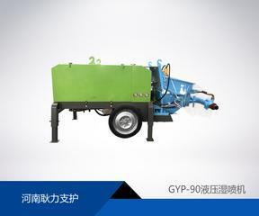 河南耿力GYP-90型液压湿喷机