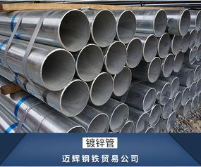 【迈辉】现货镀锌管 热镀锌圆管 水管 消防用 镀锌管多少钱一吨