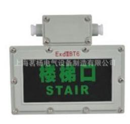 dYD系列防爆标志灯,安全出口灯,指示灯