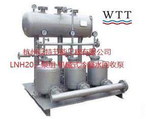 台湾瓦特冷凝水回收泵 生产厂直供