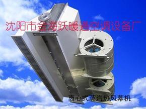 离心式蒸汽热空气幕RM-2015L-Q