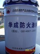 北京专业防火涂料现货供应商