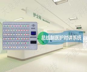 北京天良免费提供智能化医护整体解决方案是各弱电商理想合作伙伴