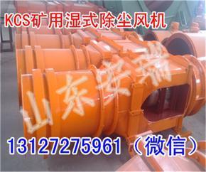 KCS-230D矿用湿式除尘风机效果看得见,KCS除尘风机图片