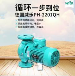 德国威乐 小型管道泵 PH-2201QH