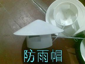 PVC塑料防雨帽管顶端管帽屋面塑料管挡雨帽